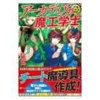 ネットオフ ヤフー店で買える「アーカディアの魔工学士/八汰烏」の画像です。価格は458円になります。