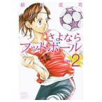さよならフットボール 【新装版】 2/新川直司