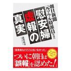 朝日新聞元ソウル特派員が見た「慰安婦虚報」の真実 /前川恵司