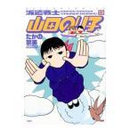 派遣戦士山田のり子 13/たかの宗美