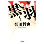 黒い羽 /誉田哲也