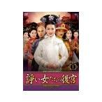 諍い女たちの後宮 DVD−BOX1