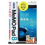 ASUS MeMO Pad 8スマートガイド /リンクアップ