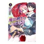 ネットオフ ヤフー店で買える「魔法剣士のエクストラ 3/若桜拓海」の画像です。価格は198円になります。