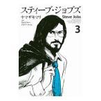 スティーブ・ジョブズ 3/ヤマザキマリ