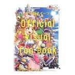 ケリ姫スイーツOfficial visual fan book/ガンホー・オンライン・エンターテイメント株式会社