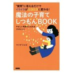 魔法の子育てしつもんBOOK/マツダミヒロ