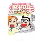 ショッピングゆたんぽ 湯探歩(ゆたんぽ) /山崎一夫