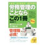 労務管理のことならこの1冊 /高橋幸子(1957〜)