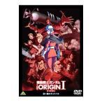 DVD/機動戦士ガンダム THE ORIGIN I
