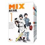 MIX <1〜11巻セット>