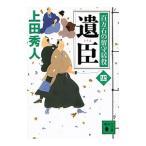 遺臣 百万石の留守居役 4/上田秀人