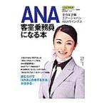 ANA客室乗務員になる本 (2015)/イカロス出版