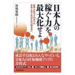 Yahoo!ネットオフ ヤフー店日本人の「稼ぐ力」を最大化せよ /谷川史郎