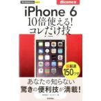 iPhone 6 10倍使える!コレだけ技/田中拓也