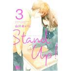 Stand Up! 3/山川あいじ