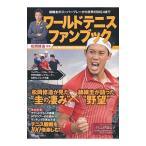 ワールドテニスファンブック /松岡修造