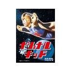 ナショナルキッド DVD−BOX デジタルリマスター版