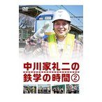 DVD/中川家礼二の鉄学の時間(2)