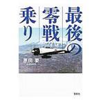「最後の零戦乗り/原田要」の画像