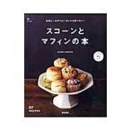 Yahoo! Yahoo!ショッピング(ヤフー ショッピング)スコーンとマフィンの本/斎藤真紀