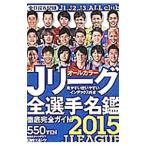 Jリーグ全選手名鑑 2015/日刊スポーツ出版社