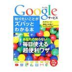 Googleサービス知りたいことがズバッとわかる本/海老名久美