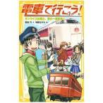電車で行こう! −サンライズ出雲と、夢の一畑電車!− (電車で行こう!シリーズ14)/豊田巧