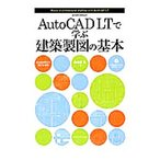 AutoCAD LTで学ぶ建築製図の基本 /鳥谷部真
