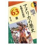 アメリカの歴史を知るための63章/富田虎男