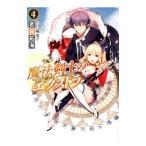 ネットオフ ヤフー店で買える「魔法剣士のエクストラ 4/若桜拓海」の画像です。価格は198円になります。