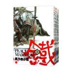 PEACE MAKER 鐵 (1〜14巻セット)/黒乃奈々絵