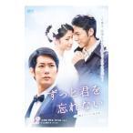 ずっと君を忘れない 台湾オリジナル放送版 DVD−BOX2