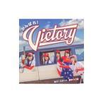 がんばれ!Victory/全力!スタート|夢のつづき