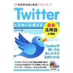 Twitterツイッタースマートガイド/リンクアップ