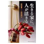 ネットオフ ヤフー店で買える「生きる家に、人が活きる/前田重一」の画像です。価格は218円になります。