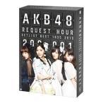 DVD/AKB48 リクエストアワーセットリストベスト1035 2015(200〜1ver.)スペシャルDVD BOX