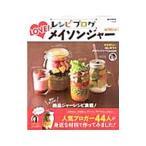 ネットオフ ヤフー店で買える「レシピブログLOVE!メイソンジャー/宝島社」の画像です。価格は220円になります。