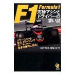 F1究極マシンとドライバーの凄い話 /川島茂夫