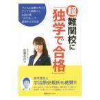 超難関校に「独学で合格」 /佐藤みのり
