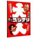 DVD/劇場スジナシ in 東京 第二夜 大島優子