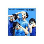 flumpool/夏よ止めないで〜You're Romantic〜 初回限定盤