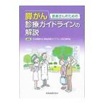 患者さんのための膵がん診療ガイドラインの解説/日本膵臓学会
