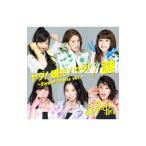 La PomPon/謎/ヤダ!嫌だ!ヤダ!(Sweet Teens ver.) 初回限定盤