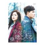 幸せが聴こえる 台湾オリジナル放送版 DVD−BOX1