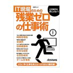 IT現場のための残業ゼロの仕事術/日経BP社