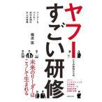 ヤフーとその仲間たちのすごい研修/篠原匡