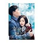 幸せが聴こえる 台湾オリジナル放送版 DVD−BOX2
