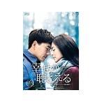 幸せが聴こえる 台湾オリジナル放送版 DVD−BOX3