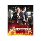 Blu-ray/ドラゴン・コップス スペシャル・プライス